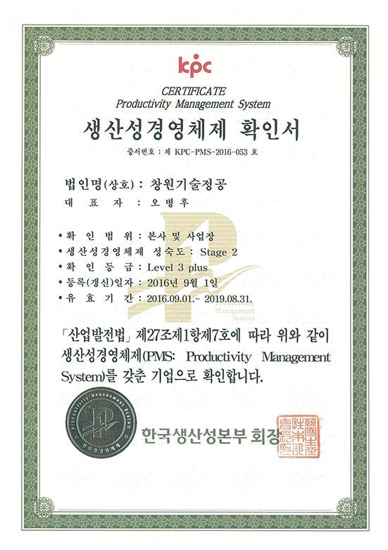 PMS-Certificate