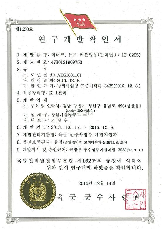 RD-Certification