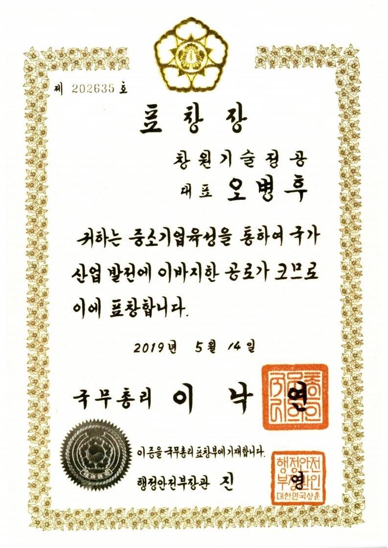 국무총리표창_190514