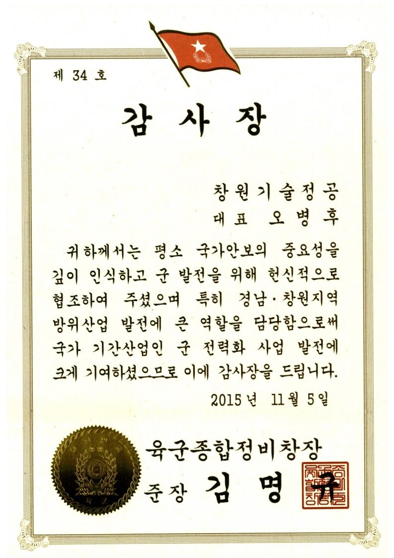 육군종합정비창-감사장_151105