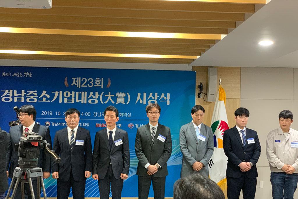 191030-1-경남중소기업대상-시상식-정영창이사-수상